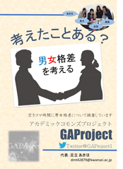 Gaproject