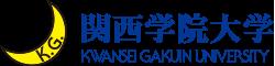 関西学院大学 KWANSEI GAKUIN University