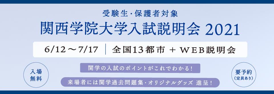 関西 学院 大学 入試