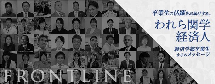 経済 学部 関学