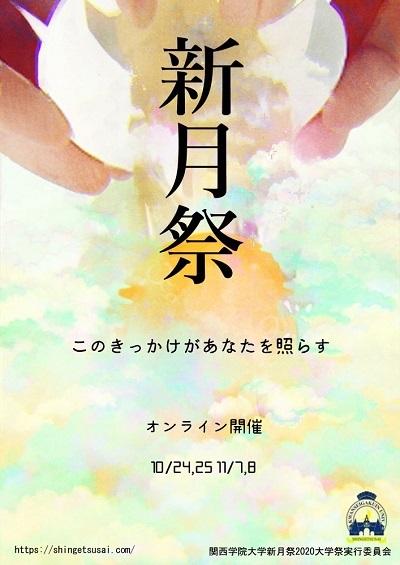 2019 祭 関学 学