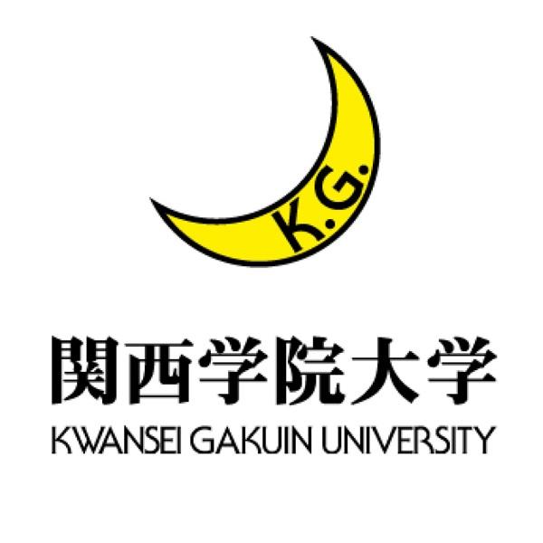 入試 大学 関西 学院
