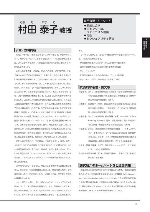社会学研究科のススメ_電子書籍版